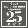 25 лет
