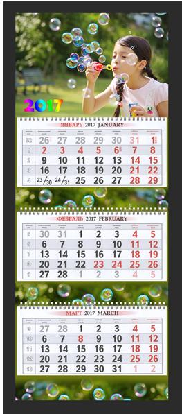 """календарь """"Трио"""""""