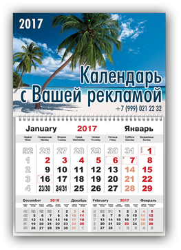 """календарь """"Моно"""""""